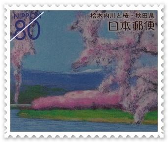 秋田の切手