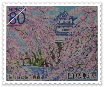 青森の切手