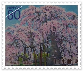 福島の切手
