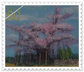 山形の切手