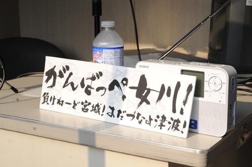 女川のラジオ_f0044846_22401493.jpg