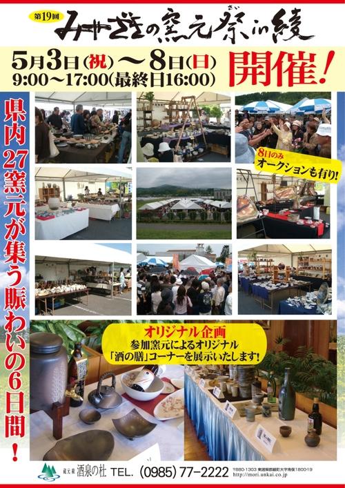 「第19回みやざきの窯元祭in綾開催!」_a0072251_14344476.jpg