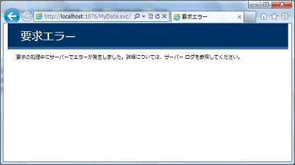 Entity Framework4.1 Code First なエンティティをWCF Data Services で公開するとエラー_d0079457_2314877.jpg