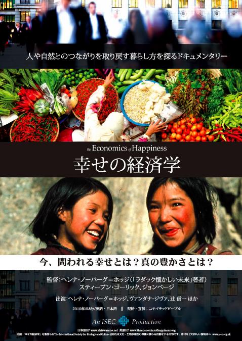 【転載】5/22 映画「幸せの経済学」上映会@滋賀安土文芸セミナリヨホール_d0148069_0585966.jpg