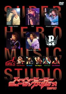 スーパーヒーローミュージックスタジオ ZERO【DVD】_e0146373_623493.jpg
