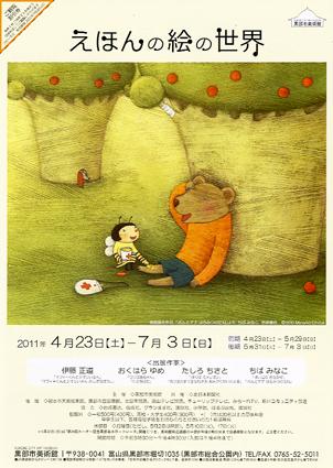 『えほんの絵の世界』展 in 富山_b0120877_1023340.jpg