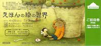 『えほんの絵の世界』展 in 富山_b0120877_10465635.jpg