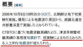 3.11同時多発地震 47 [地下核実験と自然地震の波形]_d0061678_16434024.jpg