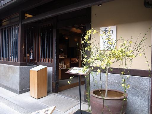 京都てくてくお散歩デート_d0145094_10181450.jpg