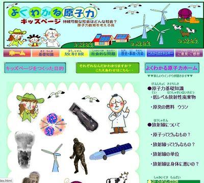 よくわかる原子力キッズページ 持続可能な社会はどんな社会?_e0149596_0312586.jpg