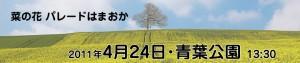 【生中継】菜の花パレードはまおか4/24(日)13時半〜静岡市葵区_e0149596_16216.jpg