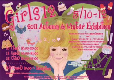 展示会girls DM_f0238106_1710150.jpg