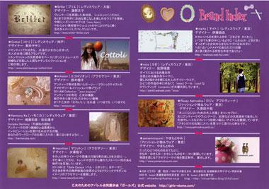 展示会girls DM_f0238106_17102573.jpg