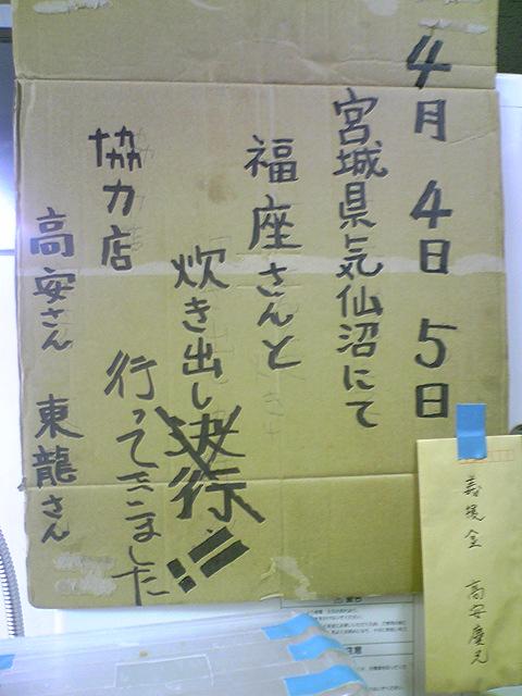 小ラーメン@池田屋_a0117520_095656.jpg