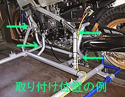 【サイドカーのセッティングについて】_e0218639_1213526.jpg