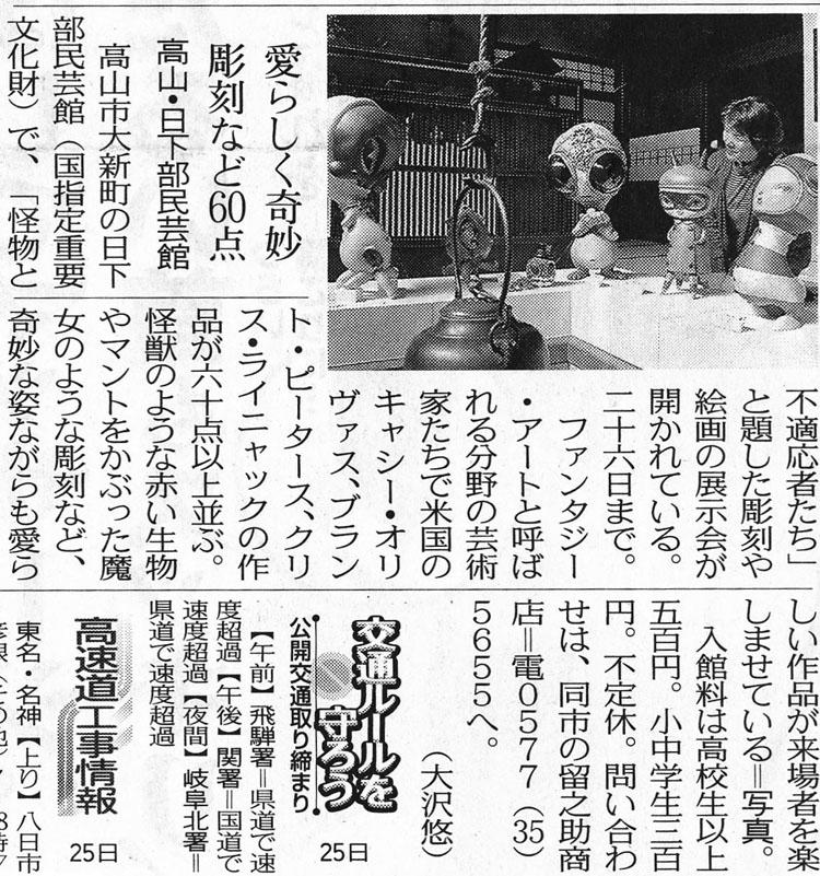 何はともあれ、中日新聞さん、ありがとう!_a0077842_1813430.jpg
