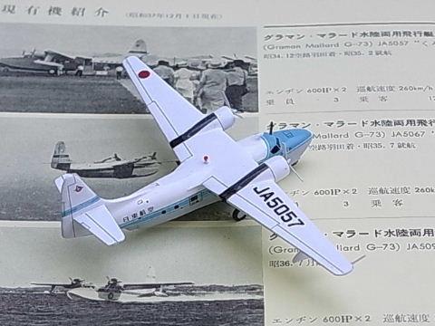 グラマン・マラード くろしお号   (昭和37年・日東航空) : こつこつ旅客機。