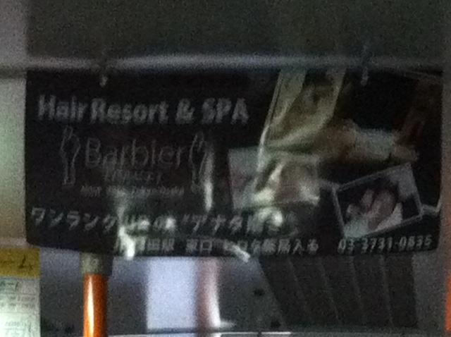 羽田空港バスにて♪_d0062076_21144544.jpg