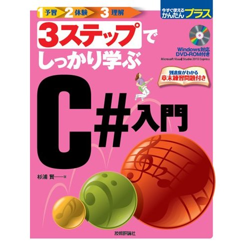 「3ステップでしっかり学ぶ C#入門