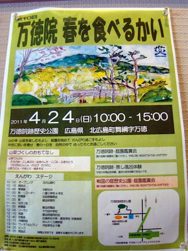 春を食べるかい_a0047200_9362415.jpg