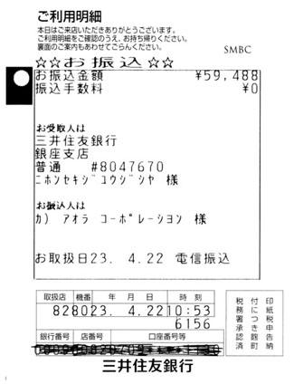義援金のご報告_e0193905_181019.jpg