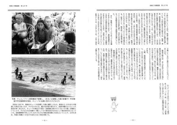 震災と原発事故と365歩のマーチ_e0101312_20392329.jpg