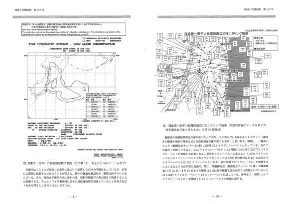 震災と原発事故と365歩のマーチ_e0101312_20394112.jpg