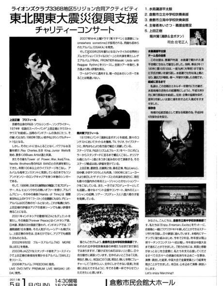上田正樹&筒井賢チャリティコンサート_a0072623_10153721.jpg