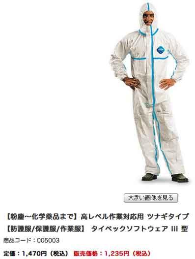 地震被災地での防護服はコレ?! / フランスからの防護服は・・・_b0003330_921526.jpg