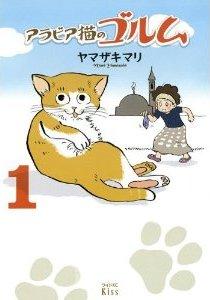 テルマエ3巻、そして猫漫画も発売_a0087957_231839.jpg