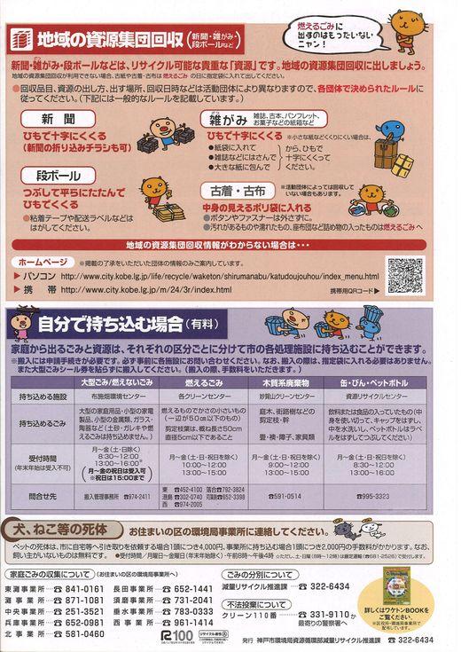 神戸市環境局からのお知らせ_a0156070_145822.jpg