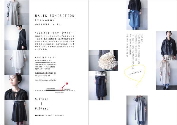 ワルツの服展_d0161973_1744050.jpg