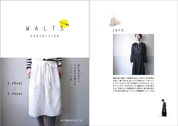 ワルツの服展_d0161973_17441057.jpg