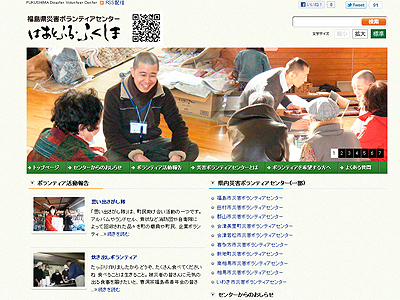 福島県災害ボランティアセンターのブログ_d0081884_852527.jpg