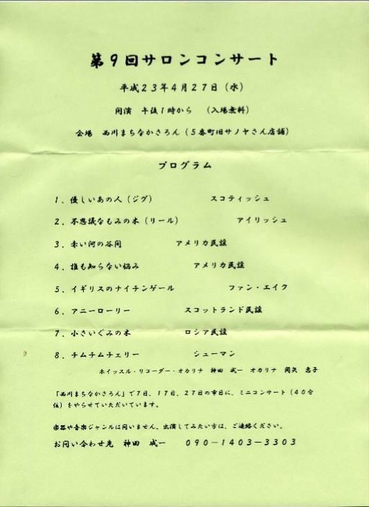 ジュルネ新潟、最終発表なる!_e0046190_10555773.jpg