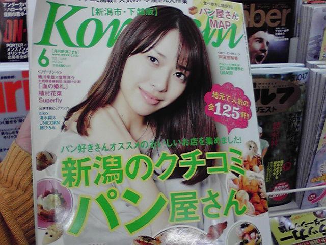 ジュルネ新潟、最終発表なる!_e0046190_1192675.jpg