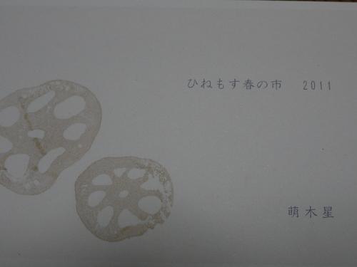 f0233493_1972815.jpg