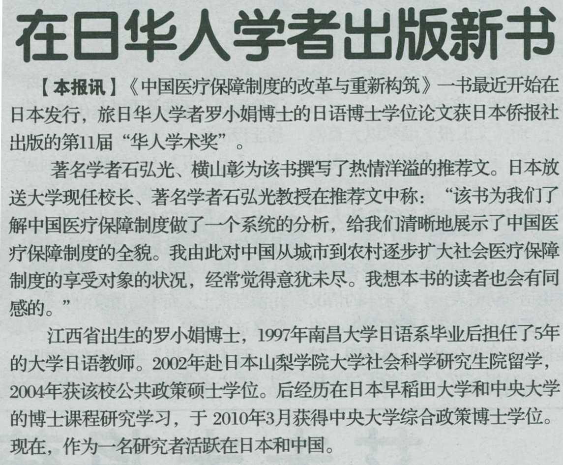 『中国における医療保障制度の改革と再構築』 華風新聞に_d0027795_1528565.jpg