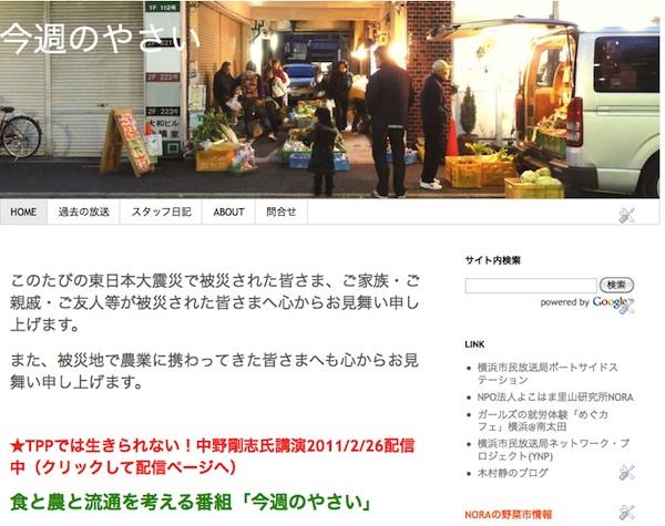 食と農と流通を考える「今週のやさい」放送再開4/26(火)18:30頃~_e0149596_1535024.jpg