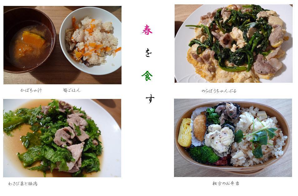 春を食す_a0188798_1402787.jpg