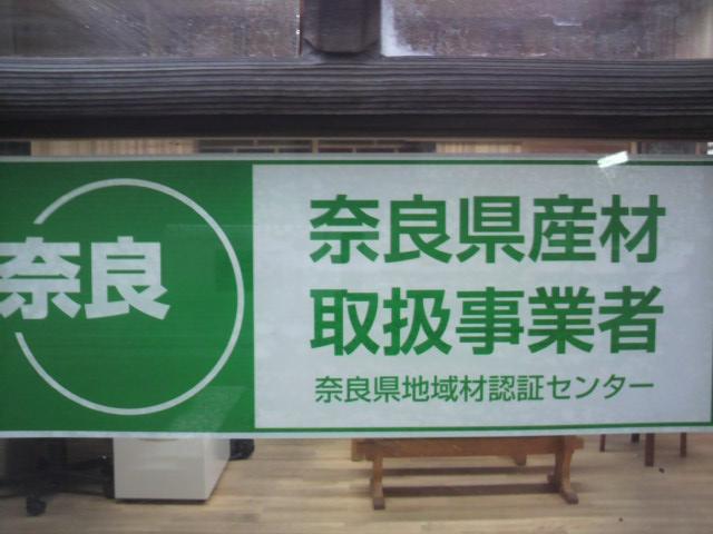 奈良県産材 普及促進_c0124828_6381228.jpg