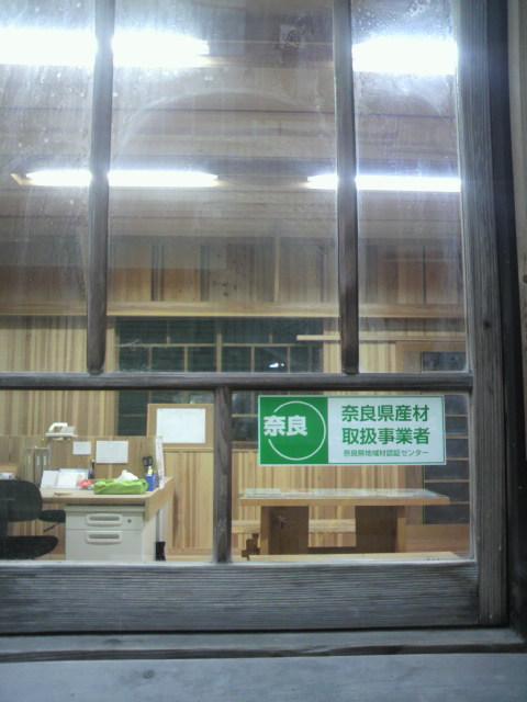 奈良県産材 普及促進_c0124828_6382263.jpg