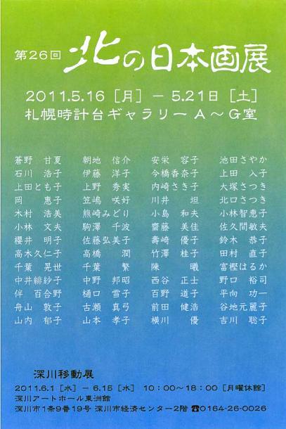 1565)②「北の日本画展 第26回」 時計台 終了5月16日(月)~5月21日(土) _f0142432_17385260.jpg