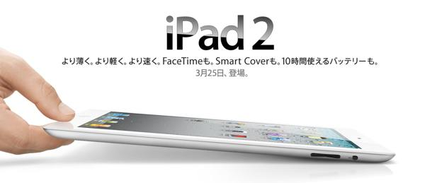 iPad2発売_d0085634_17195613.jpg