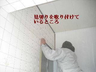 浴室リフォーム3日目_f0031037_20164016.jpg
