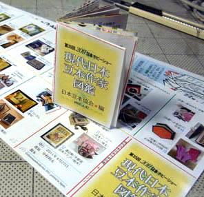 本の宝石・現代日本豆本作家展_f0152544_885666.jpg