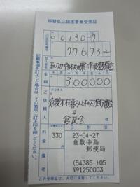 b0211845_1128197.jpg