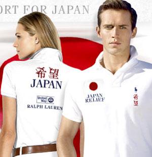 世界のブランドが恩返し、今、JAPANを応援_f0009746_158563.jpg