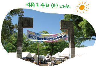 EARTH DAY TOKYO 2011 24日(日)レポ!!!_e0105047_18291218.jpg