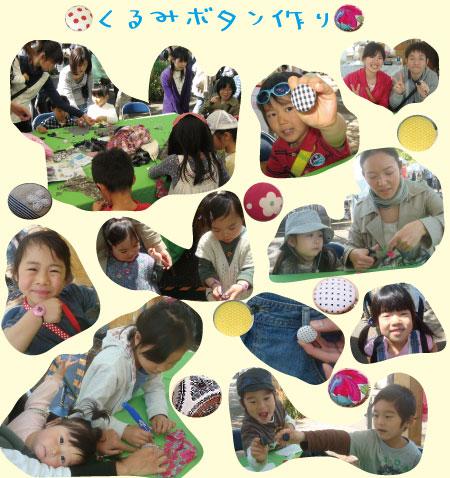 EARTH DAY TOKYO 2011 24日(日)レポ!!!_e0105047_18291742.jpg